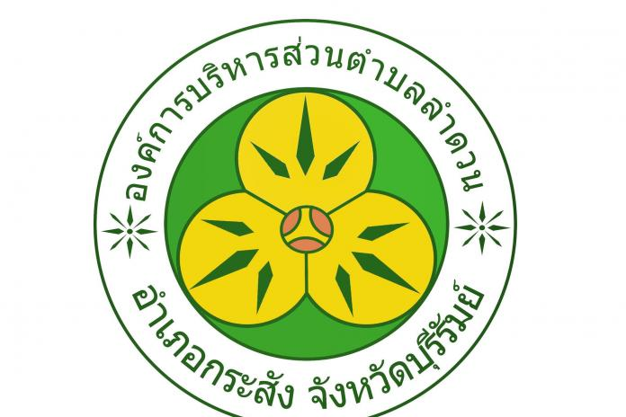 ประกาศสภาองค์การบริหารส่วนตำบลลำดวน เรื่อง เรียกประชุมสภาองค์การบริหารส่วนตำบลลำดวน สมัยสามัญ สมัยที่ 3 ประจำปี 2563