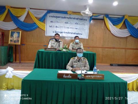 ประชุมสภาองค์การบริหารส่วนตำบลลำดวน สมัยสามัญ สมัยที่ 2 ครั้งที่ 1 ประจำปี 2564